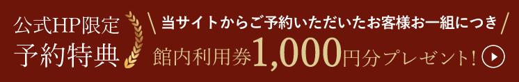 公式HP限定予約特典 館内利用券1,000円分プレゼント