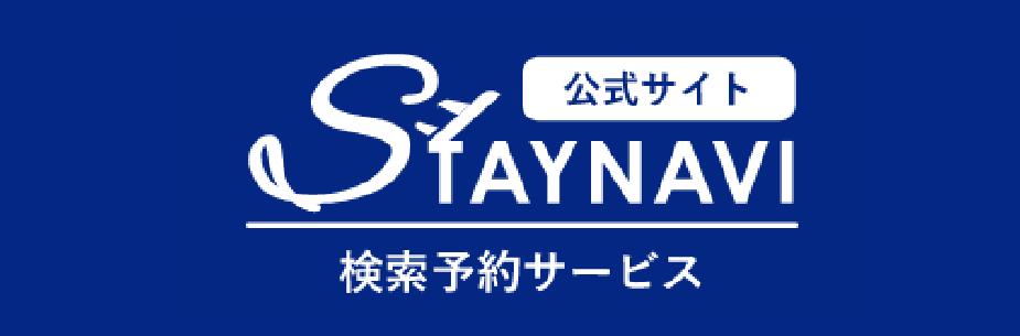 STAYNAVI検索予約サービス