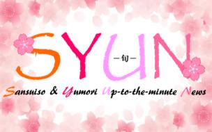 「SYUN-旬-」第3号配信中です