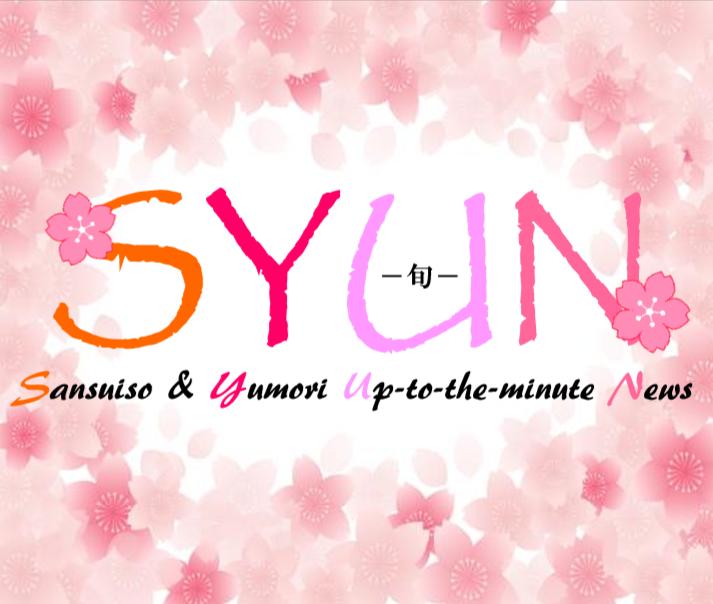 SYUN第3号(2021/03/15発行)
