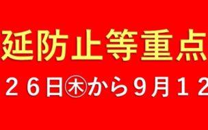 「福島市まん延防止等重点措置」追加に伴う飲食および酒類提供時間の変更のお知らせ