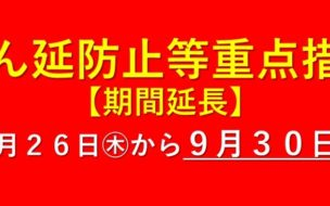 【延長】「福島市まん延防止等重点措置」追加に伴う飲食および酒類提供時間の変更のお知らせ