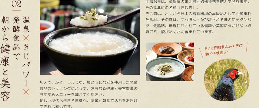 温泉 きじパワー 発酵食品で朝から健康と美容