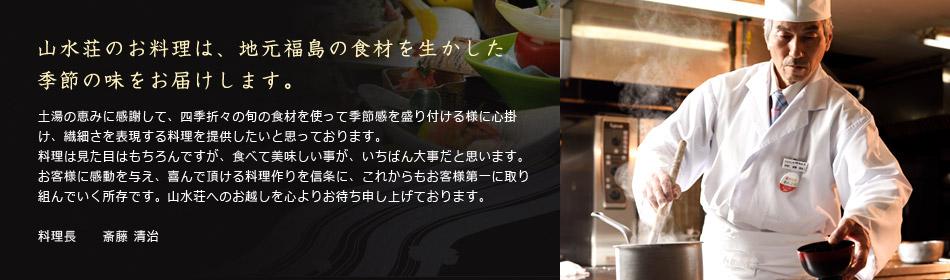 山水荘のお料理は、地元福島の食材を生かした季節の味をお届けします。