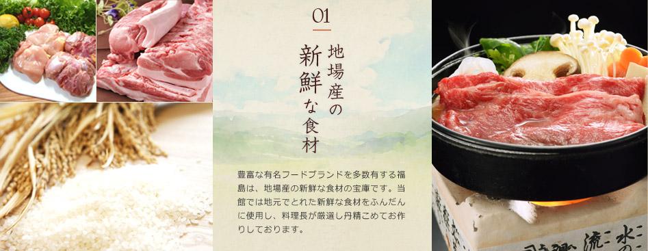 01 地場産の新鮮な食材