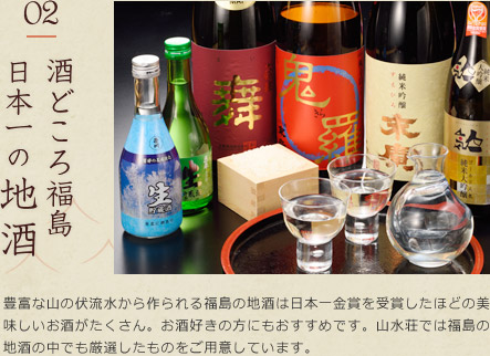02 酒どころ福島日本一の地酒