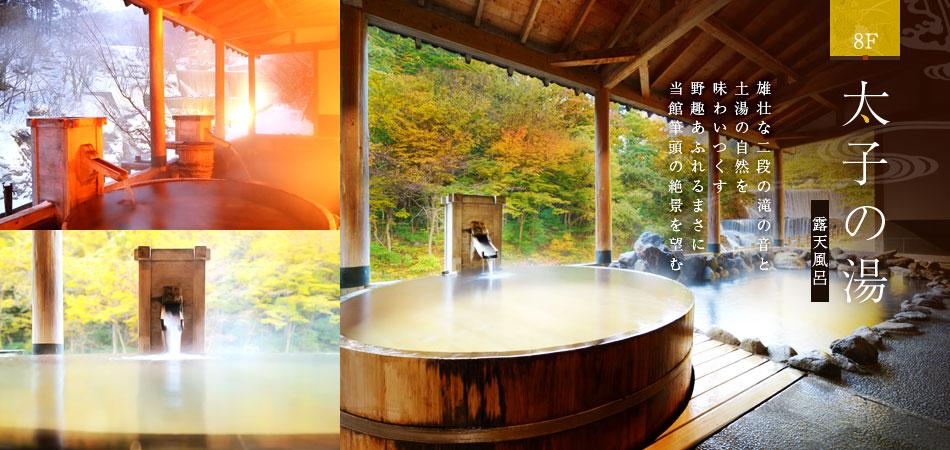 8F 太子の湯 露天風呂