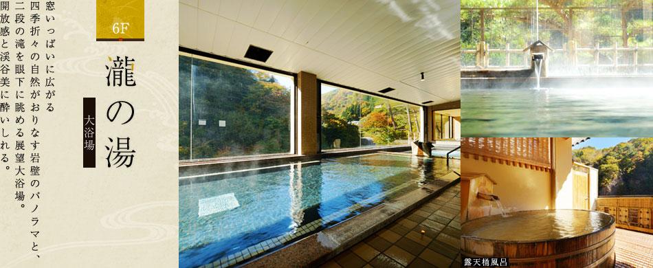 6F 瀧の湯 大浴場