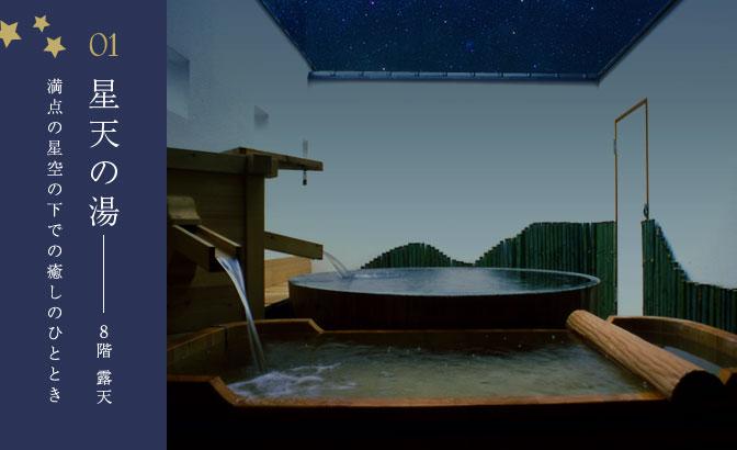 01 星天の湯