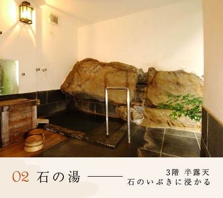 02 石の湯