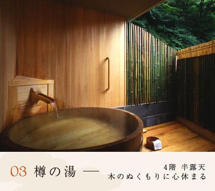 03 樽の湯