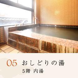 05 おしどりの湯