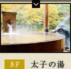 8F 太子の湯