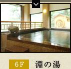6F 淵の湯
