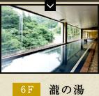 6F 瀧の湯