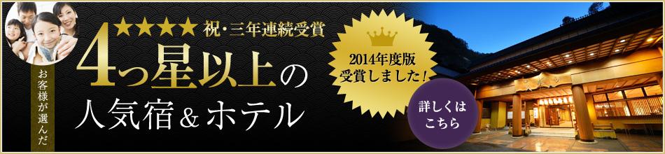 4つ星以上の人気宿&ホテル 2014年度版受賞しました!