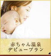 赤ちゃん温泉デビュープラン