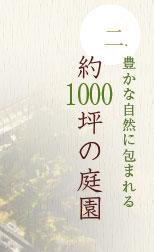 二.豊かな自然に包まれる 約1000坪の庭園