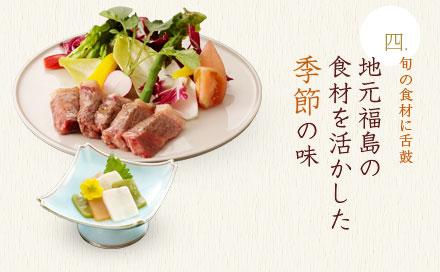 四.旬の食材に舌鼓 地元福島の食材を活かした季節の味